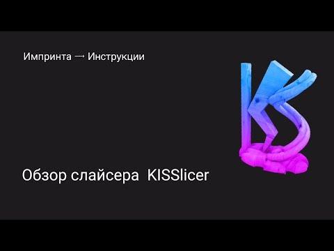 Обзор слайсера KISSlicer