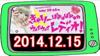 2014年12月8日(月)放送分はコチラ! https://www.youtube.com/watch?v=Vm...