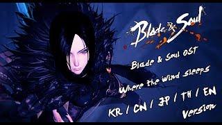 เพลง Where the Wind Sleeps - OST. Blade & Soul รวม 5 ภาษา | KR | CN | JP | TH | EN