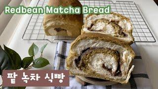 [마링_홈베이킹  팥 녹차 식빵 만들기 Homebak…