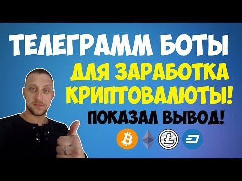 🔴Как заработать криптовалюту в телеграмме? (Телеграмм боты с выводом криптовалюты)