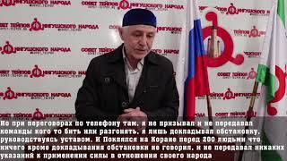 О реакции Гулиевых, заявление Мержоева Ибрагима (с субтитрами)