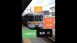 JR東海 共和駅ー金山駅 前面展望動画