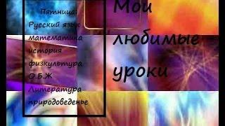 Viki Q.VLOG:Мои любимые уроки в школе\\\