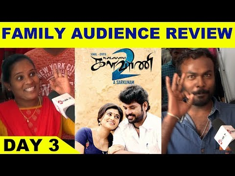 Kalavani 2 Family Audience Review Day 3 | Vimal | Oviya | Durai Sudhakar | Kalakkal Cinema