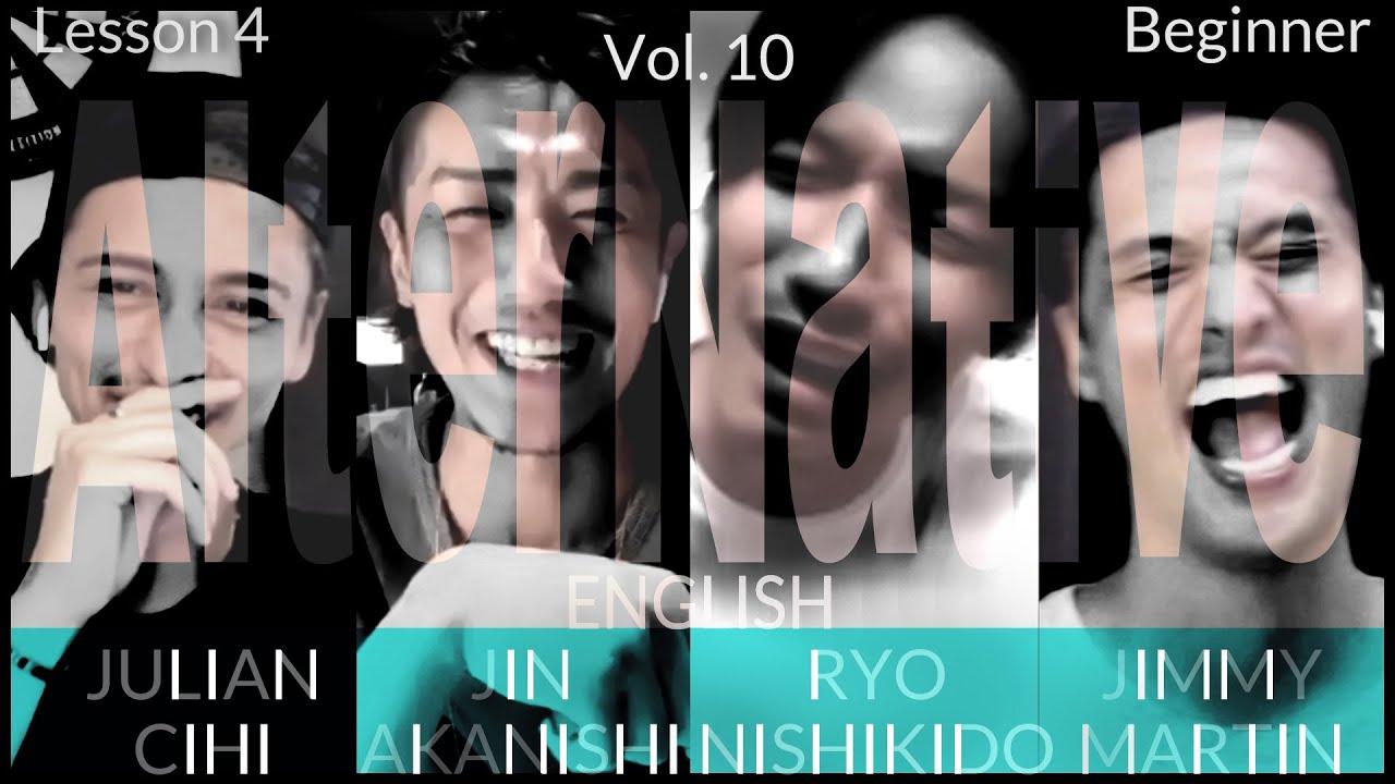 【英会話】AlterNative English Vol.10 レッスン1-4:英語に慣れる環境づくり