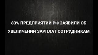 НИЩЕТА ОТСТУПАЕТ! В России заявили о росте зарплат. Серьезно?