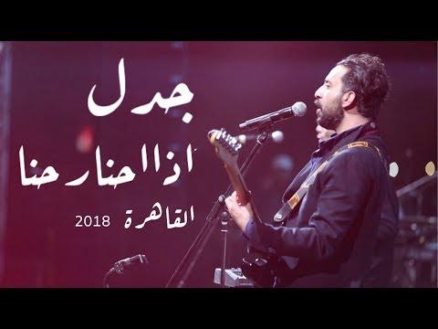 JadaL - Itha Ihna Rohna Live Cairo 2018 جدل - اذا احنا رحنا