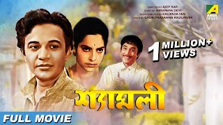 Shyamali | শ্যামলী | Bengali Full Movie | Uttam Kumar  & Kaberi Bose