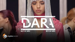 DARA - Vse Na Men (Official Video) thumbnail