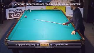 Шок! Два дурака одним ударом. Русский бильярд, чемпионат Сибири.