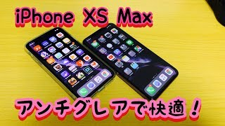 iPhone XS Maxをアンチグレアで快適に!!
