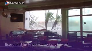 Ураган «Мария» обрушился на Пуэрто-Рико