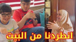 ماما تحتفل بتخرج نور من الجامعة !! 👩🏻🎓