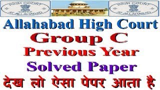 Allahabad High Court Typing Test Font