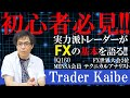 【FX世界大会準優勝】Trader KaibeがFXの基本解説!『本当に稼げるの?』本音で語る!!【初心者必見】