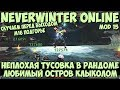 Неплохая Тусовка в Рандоме Остров Клыколом Neverwinter Online M15 mp3