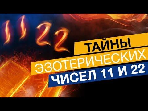 Тайны эзотерических чисел 11 и 22? И как это связанно с Вами?