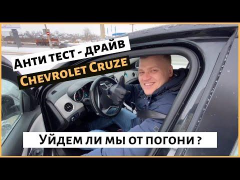 Анти тест драйв Chevrolet Cruze | Автоюмор