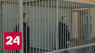 Убийцы супругов из Иркутска получили большие сроки - Россия 24