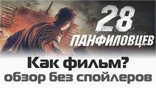 """Обзор фильма """"28 панфиловцев"""" без спойлеров / Как фильм?"""