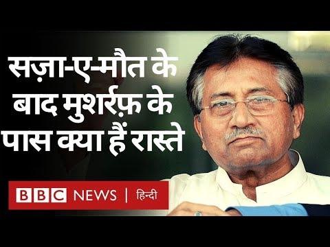 Pervez Musharraf को Pakistan की अदालत ने सुनाई फांसी की सज़ा, अब क्या रास्ते हैं? (BBC Hindi)