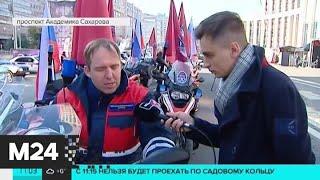 Байкеры проедут колонной по Садовому кольцу - Москва 24