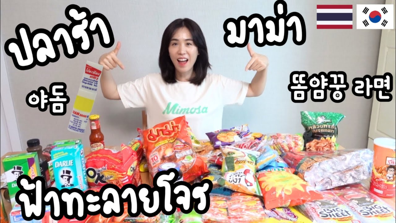 🇰🇷🇹🇭 태국에서 꼭 사야하는 쇼핑 리스트 | 반 태국 현지인 버전 | #bangkokajuma