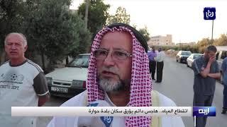 انقطاع مزمن للمياه في بلدة حوارة بإربد (1/8/2019)