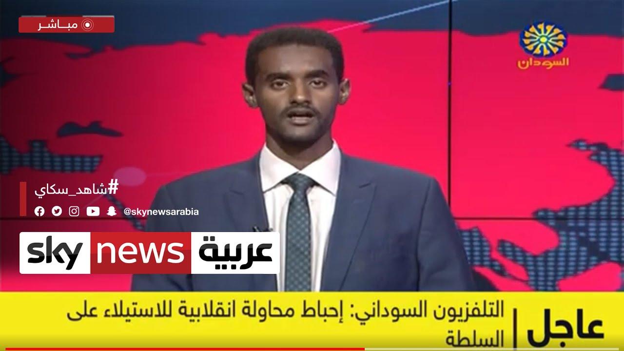 السودان.. إحباط محاولة انقلاب   #عاجل