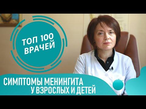 Признаки менингита у взрослых и лечение в домашних условиях