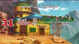 مونستر هنتر الحلقة 31 مدبلجة عربي كاملة شاشة كاملة monster hunter 31