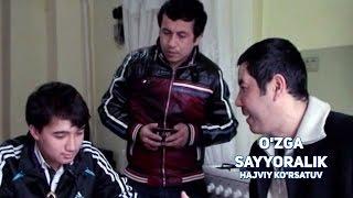 O'zga sayyoralik (hajviy ko'rsatuv) | Узга сайёралик (хажвий курсатув)
