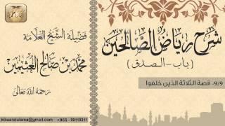 30- شرح رياض الصالحين / باب الصدق/ قصة الثلاثة الذين خلفو / بن عثيمين