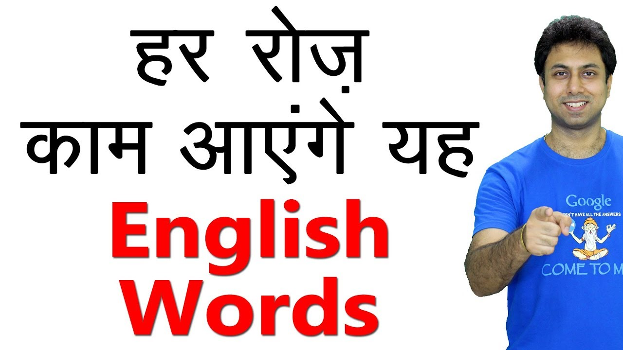 daily use english words with meaning pdf
