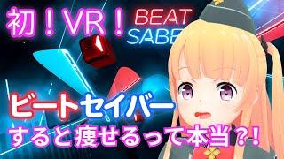 [LIVE]【Beat Saber】ビートセイバーで楽しくダイエット!ステイホームしながら痩せれるって本当?!【月宮雫】