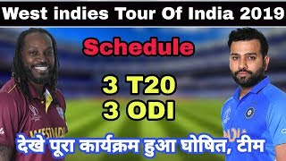 West indies Tour Of India 2019 Full Schedule And Team Announced | India Vs Westindies Series 2019