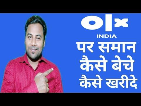 OLX app kaise use kare hindi mai || how to use olx app