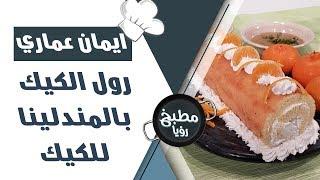 رول الكيك بالمندلينا - ايمان عماري