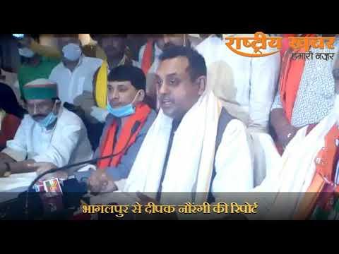 केंद्रीय मंत्री अश्विनी चौबे और प्रवक्ता संबित पात्रा पहुंचे भागलपुर प्रचार में