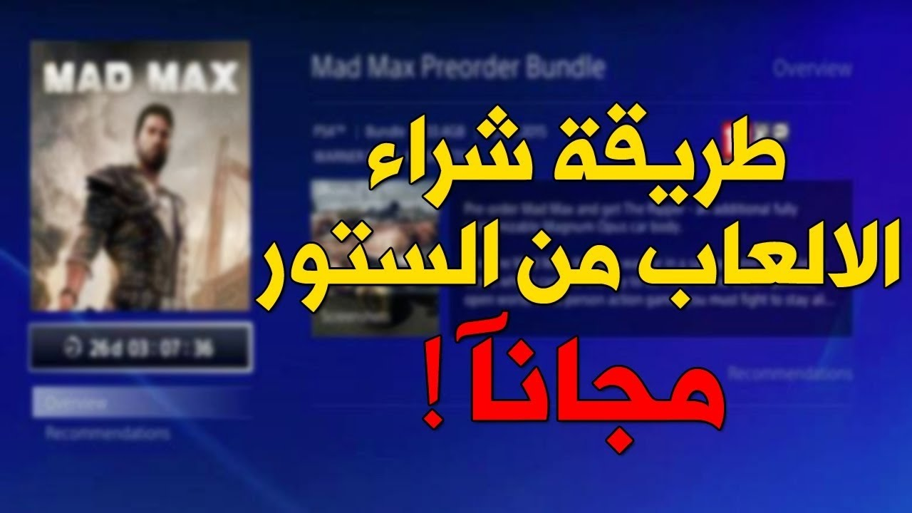How To Get Ps4 Games For Free طريقه تنزيل العاب بلاي ستيشن ٤ مجانا