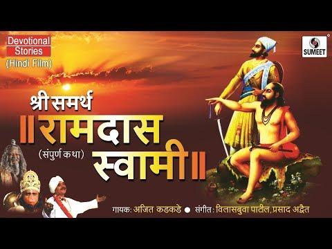 Shree Samarth Ramdas Swami - New Bhakti Movie   Hindi Devotional Movie   Hindi Movie   Indian Movie