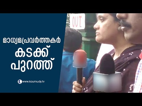 Media persons who went to cover Pinarayi's programme ousted | Kaumudy TV