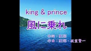 king & prince - 風に乗れ  カラオケ 風景写真