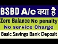 What is BSBD Account ? Better Than Normal Saving Bank Account