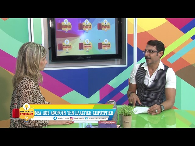 Smile TV-Dr. Andreas Ioannidis_Τα νέα στην Πλαστική Χειρουργική
