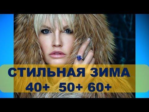 Как одеться зимой женщине 40 лет