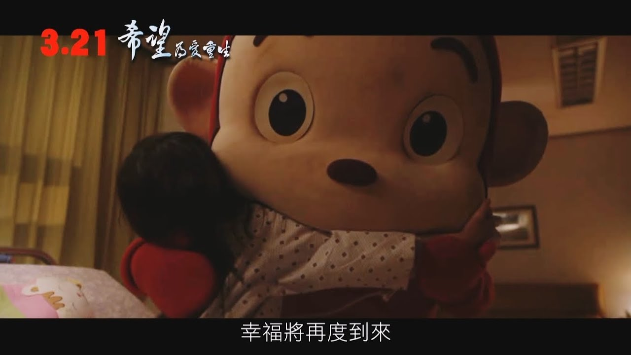 《希望:為愛重生》電影主題曲MV-尹道賢【許願】|03.21 迎向陽光燦爛的明天 - YouTube