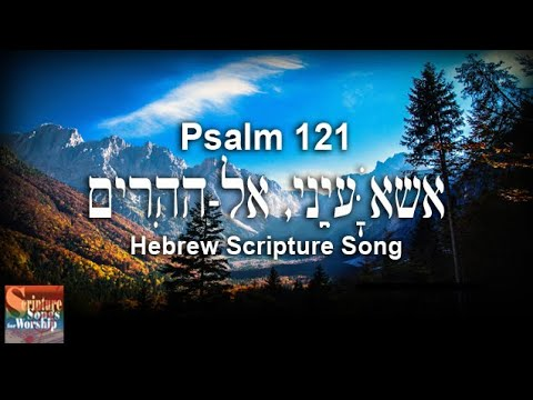 Scripture Songs for Worship : Psalm 121 Hebrew Scripture Song