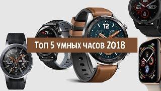 ТОП 5 ЛУЧШИХ УМНЫХ ЧАСОВ 2018